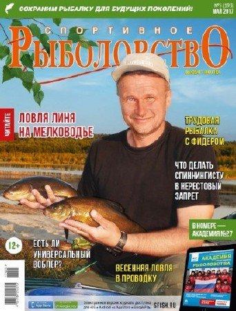 Спортивное рыболовство №5 (май 2017)