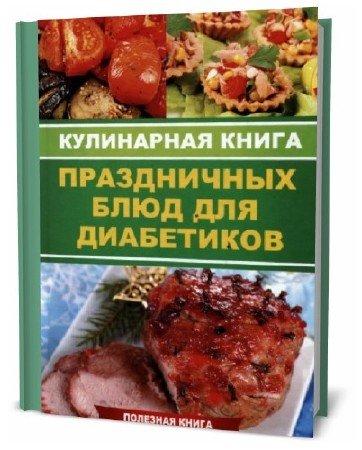А. Куприянова. Кулинарная книга праздничных блюд для диабетиков