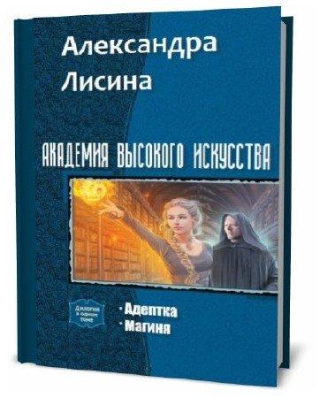 Александра Лисина. Академия высокого искусства. Сборник книг