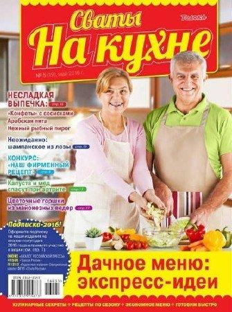 Сваты на кухне №5 (2016)
