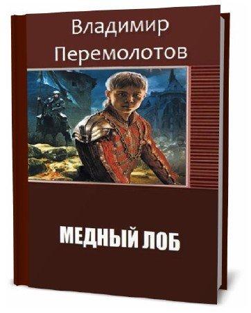 Владимир Перемолотов. Медный лоб