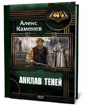 Алекс Каменев. Анклав теней