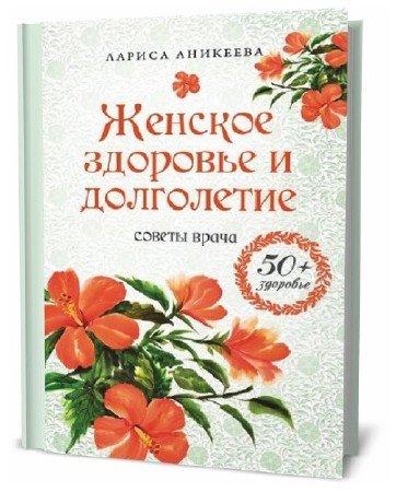 Лариса Аникеева. Женское здоровье и долголетие: советы врача