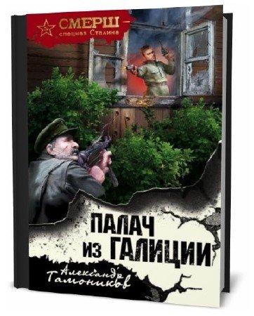 Александр Тамоников. Палач из Галиции