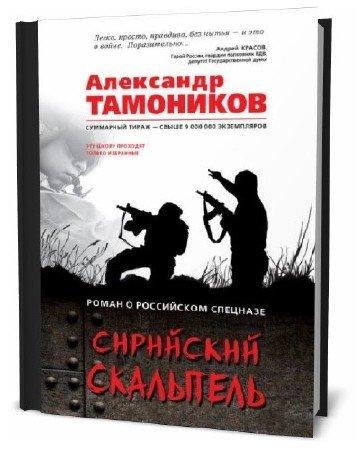 Александр Тамоников. Сирийский скальпель