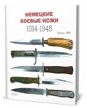 Кристиан Мери. Немецкие боевые ножи. 1914-1945