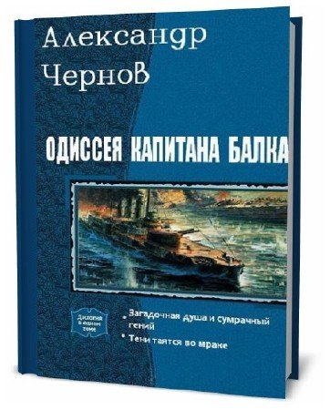 Александр Чернов. Одиссея капитана Балка. Сборник книг
