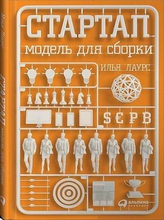 Илья Лаурс - Стартап. Модель для сборки