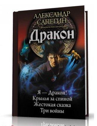 Сапегин Александр. Я дракон (Аудиокнига)