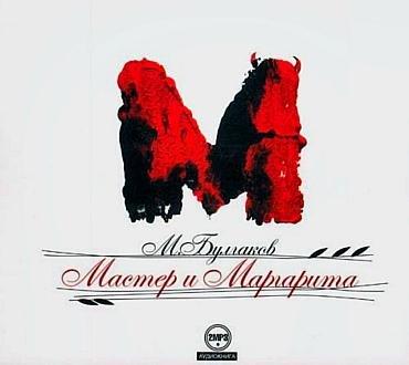 Мастер и Маргарита (Аудиокнига).Читают: М.Суханов, Д.Мороз и А.Клюквин