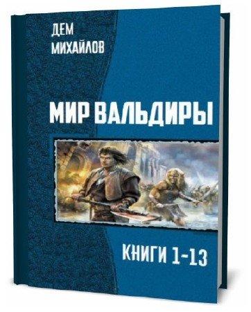 Дем Михайлов. Мир Вальдиры. Сборник книг