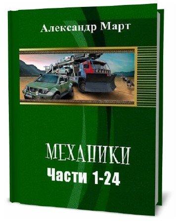 Александр Март. Механики. Сборник книг