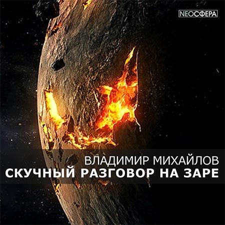 Михайлов Владимир - Скучный разговор на заре  (Аудиокнига)