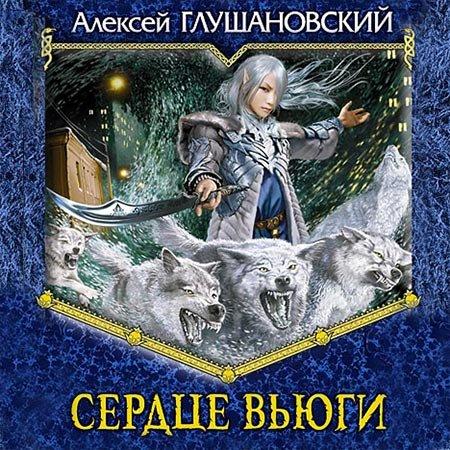 Глушановский Алексей - Сердце вьюги  (Аудиокнига)