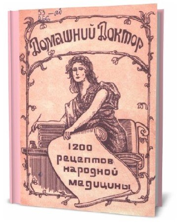 А.И. Пахомов. Домашний доктор. 1200 рецептов народной медицины