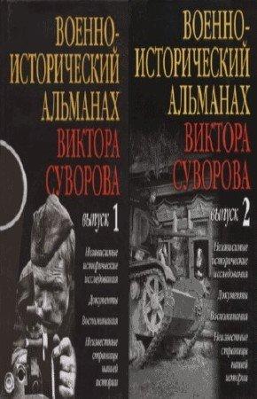 В. Суворов. Военно-исторический альманах Виктора Суворова