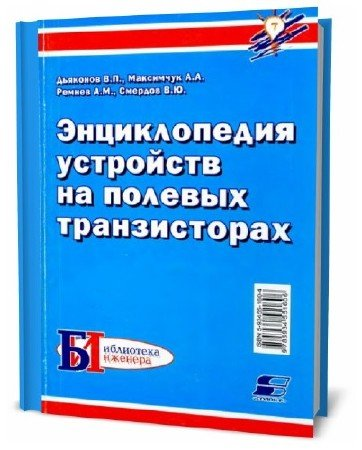 В.П. Дьяконов. Энциклопедия устройств на полевых транзисторах