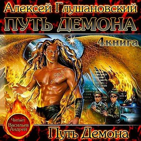 Глушановский Алексей - Путь демона  (Аудиокнига)