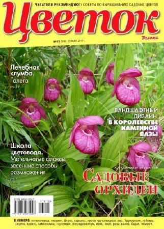 Цветок №10 (май 2017)