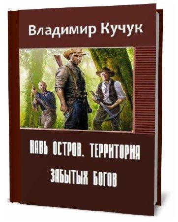 Владимир Кучук. Навь Остров. Территория забытых богов