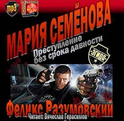 Разумовский Ф., Семенова М. - Преступление без срока давности (Аудиокнига)