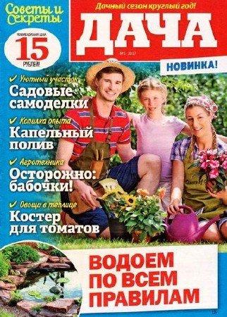 Советы и секреты. Дача №5 (май 2017)