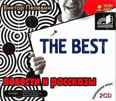 Виктор Пелевин. The Best  (Аудиокнига)