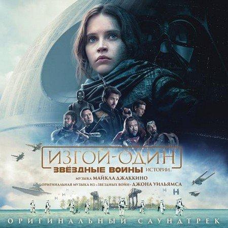 OST - Изгой-один: Звёздные войны. Истории / Rogue One: A Star Wars Story (2016)