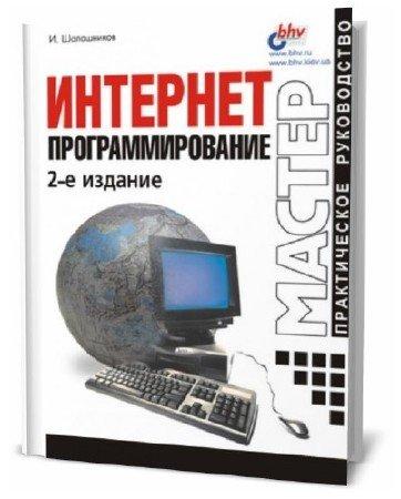 И.В. Шапошников. Интернет-программирование