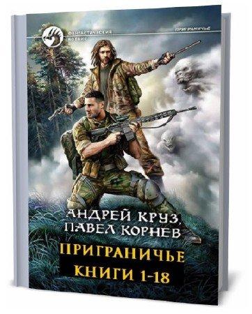 Андрей Круз, Павел Корнев. Приграничье. Сборник книг