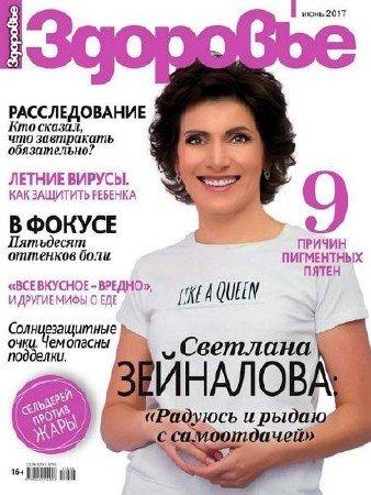 Здоровье №6 (июнь 2017) Россия