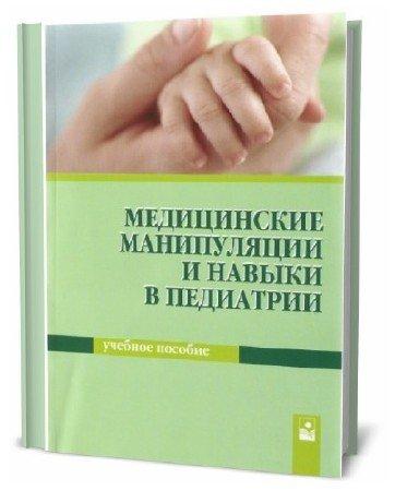 Н.С. Парамонова. Медицинские манипуляции и навыки в педиатрии
