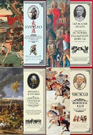Иллюстрированная военная история. Сборник книг