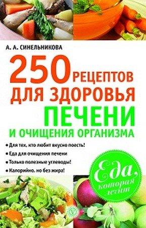 Синельникова А.А. - Рецепты здоровья. Сборник из 11 книг