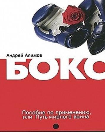 Андрей Алимов - Бокс. Пособие по применению, или Путь мирного воина