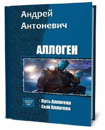Андрей Антоневич. Аллоген. Сборник книг