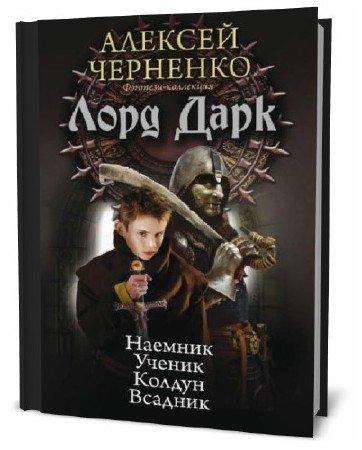 Алексей Черненко. Лорд Дарк. Сборник книг