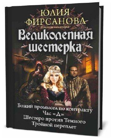 Юлия Фирсанова. Великолепная шестерка. Сборник книг