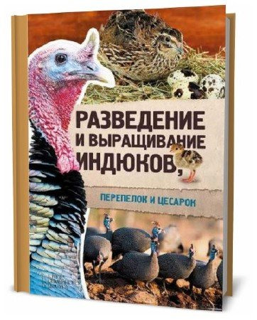 Юрий Пернатьев. Разведение и выращивание индюков, перепелок и цесарок