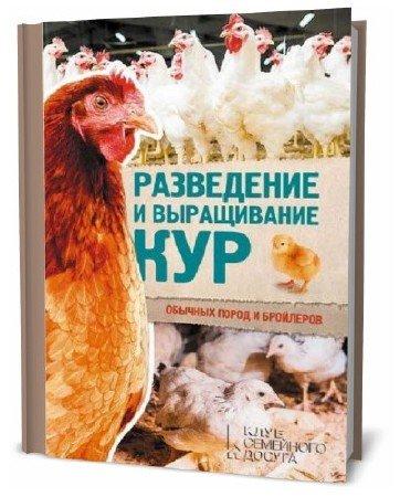 Юрий Пернатьев. Разведение и выращивание кур обычных пород и бройлеров
