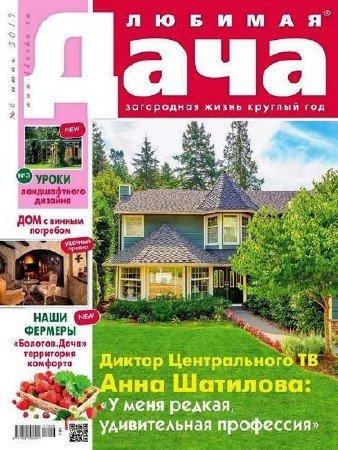 Любимая дача №6 (июнь 2017) Россия