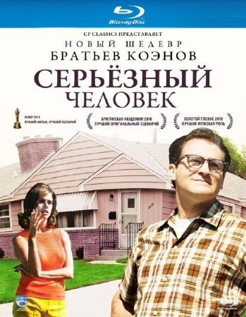 Серьёзный человек / A Serious Man (2009) HDRip / BDRip 720p / BDRip 1080p