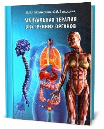 В. Н. Набойченко. Мануальная терапия внутренних органов. Книга 2