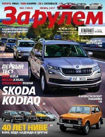 За рулем №6 (июнь 2017) Россия