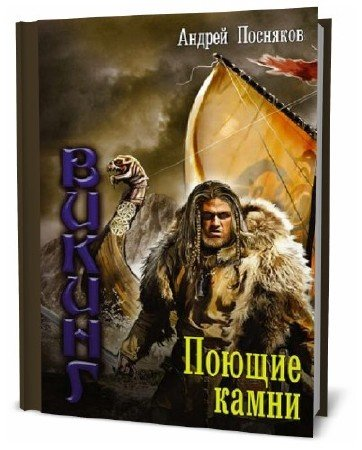 Андрей Посняков. Викинг. Поющие камни