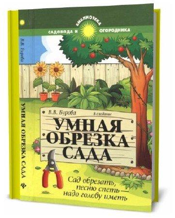 В.В. Бурова. Умная обрезка сада: сад обрезать, песню спеть — надо голову иметь