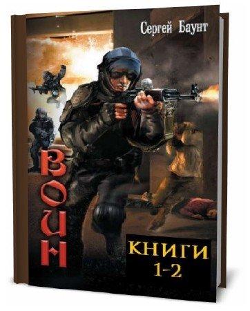 Сергей Баунт. Воин. Сборник книг (2 тома)