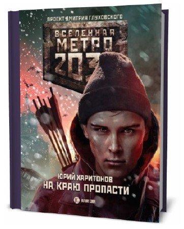 Юрий Харитонов. Метро 2033. На краю пропасти