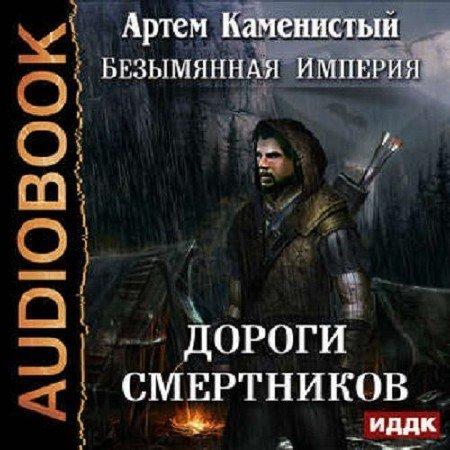 Артем Каменистый. Безымянная Империя 2. Дороги cмертников (Аудиокнига)