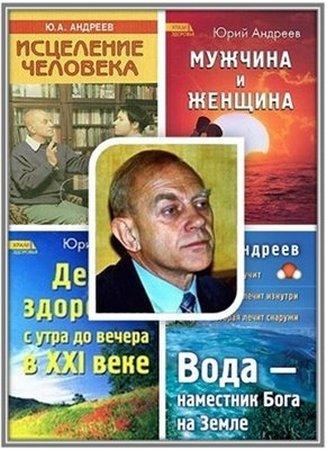 Андреев Ю.А.  - Сборник произведений (7 книг)